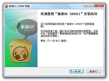 SinaUC installer after correct locale set