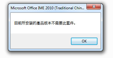 Office 2010 64-bit zh-tw IME update error message