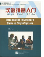 Amazon.com: Introduction to Standard Chinese Pinyin System (1 Textbook + 1 Workbook + 2 CDs) (Chinese Edition)
