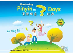 Amazon.com: Mastering Pinyin in 3 Days (Chinese Edition)