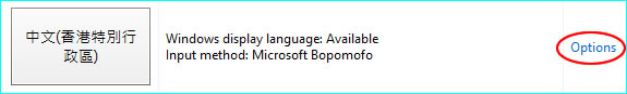 Windows 10 Language control panel - Traditional Chinese HK