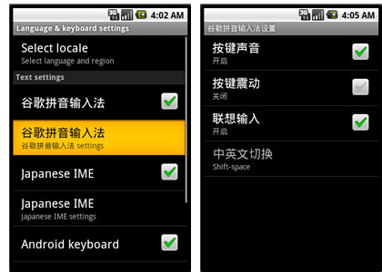 Android Google Pinyin settings