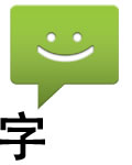 Android Message Icon