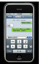 iPhone stroke input in SMS app