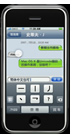 iPhone Chinese SMS screen