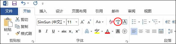 Office 2013 Chinese edition/pack - Word Phonetic Guide