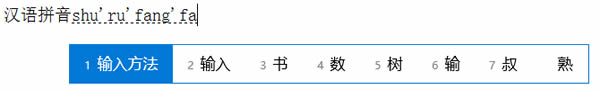Windows 7 Chinese Pinyin input method example
