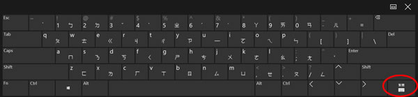 Tablet mode full keyboard