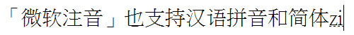 Example of MS Zhuyin using Hanyu Pinyin to type Simplified characters