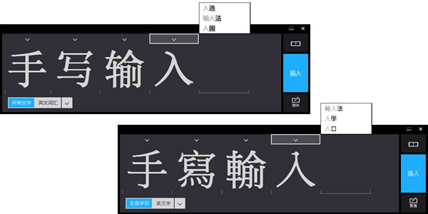 Windows 8 Chinese handwriting input
