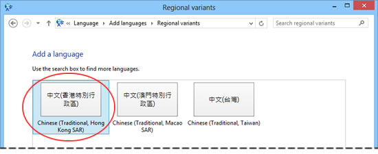 Windows 8 Chinese Traditional Regional Variants
